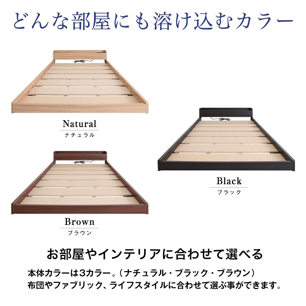 どんな部屋にも溶け込むカラー。お部屋やインテリアに合わせて選べる。本体カラーは3カラー。(ナチュラル・ブラック・ブラウン)布団やファブリック、ライフスタイルに合わせて選ぶ事ができます。