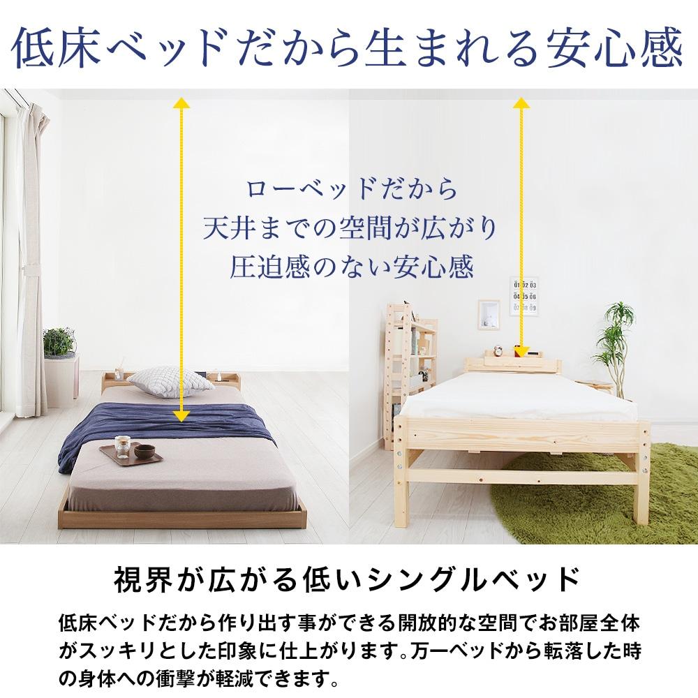 低床ベッドだから生まれる安心感。視界が広がる低いシングルベッド。低床ベッドだから作り出す事ができる開放的な空間でお部屋全体がスッキリとした印象に仕上がります。万一ベッドから転落した時の身体への衝撃が軽減できます。ローベッドだから天井までの空間が広がり圧迫感のない安心感。