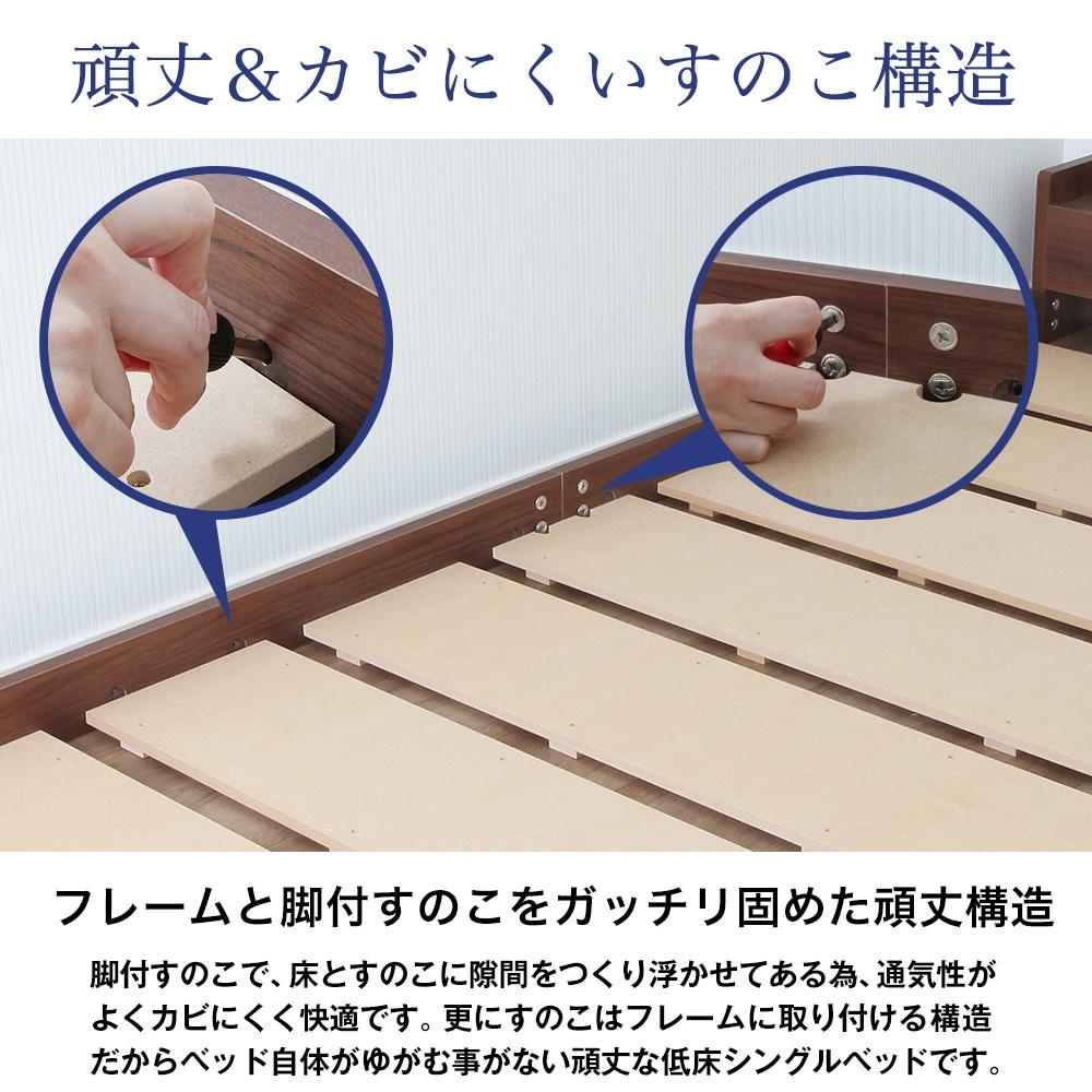 頑丈&カビにくいすのこ構造。フレームと脚付すのこをガッチリ固めた頑丈構造。脚付すのこで、床とすのこに隙間をつくり浮かせてある為、通気性がよくカビにくく快適です。更にすのこはフレームに取り付ける構造だからベッド自体がゆがむ事がない頑丈な低床シングルベッドです。