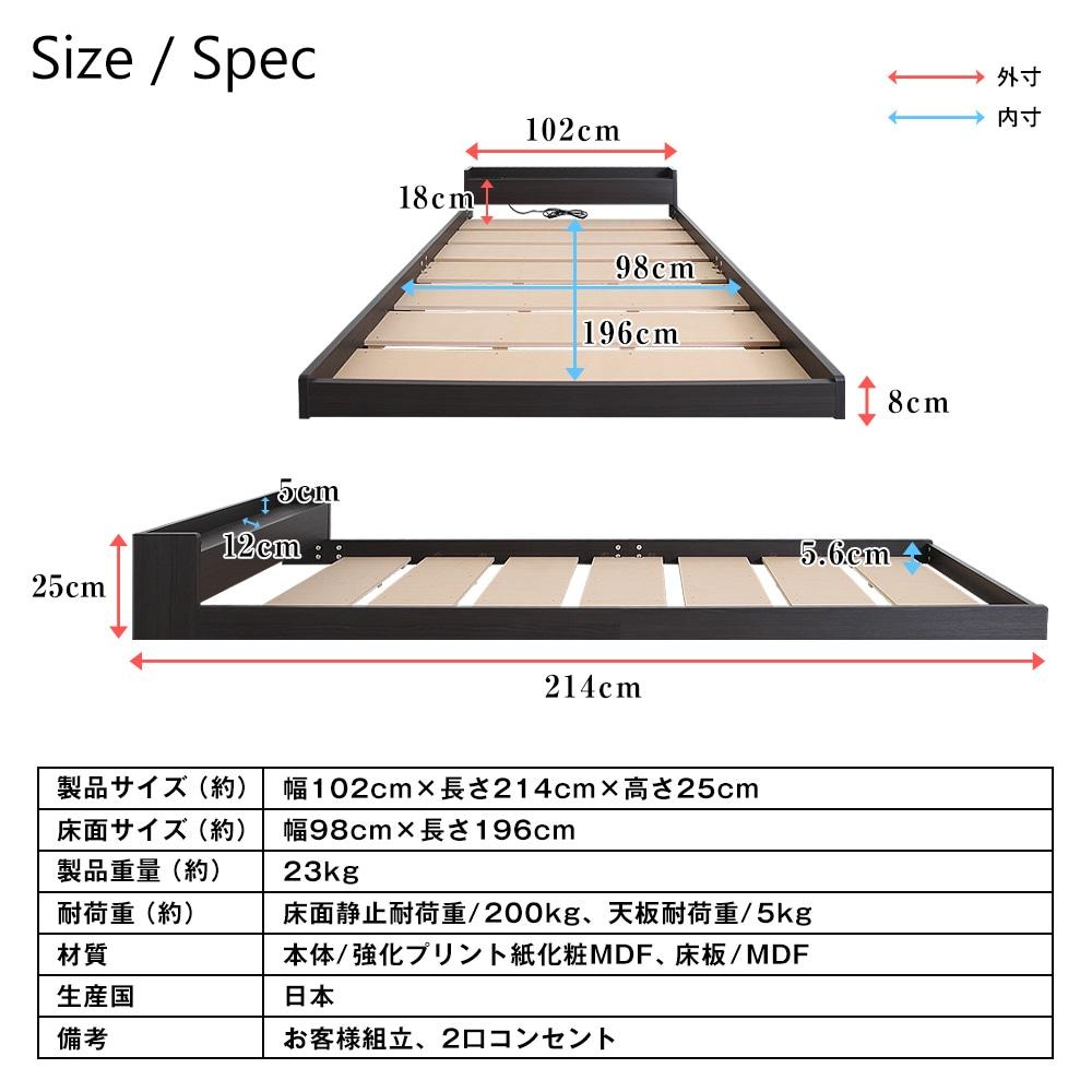 フロアベッド ラティア 低床ベッド ローベッド 2口コンセント付 棚付 日本製 製品仕様