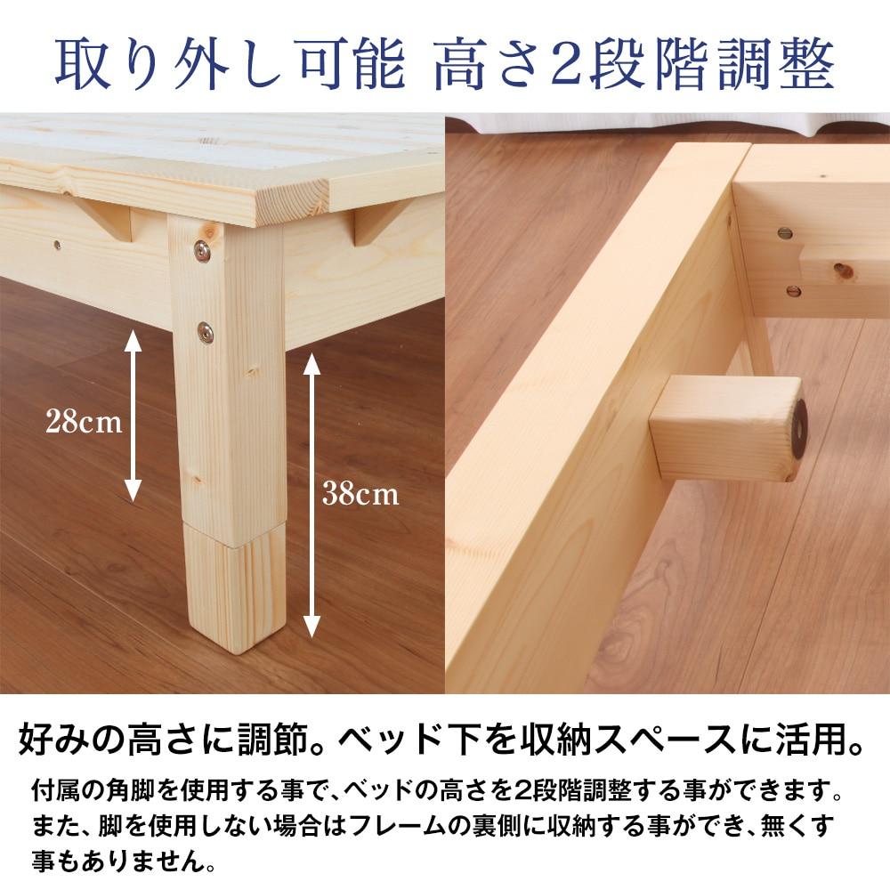 好みの高さに調節。ベッド下を収納スペースに活用。付属の角脚を使用する事で、ベッドの高さを2段階調整する事ができます。また、脚を使用しない場合はフレームの裏側に収納する事ができ、無くす事もありません。
