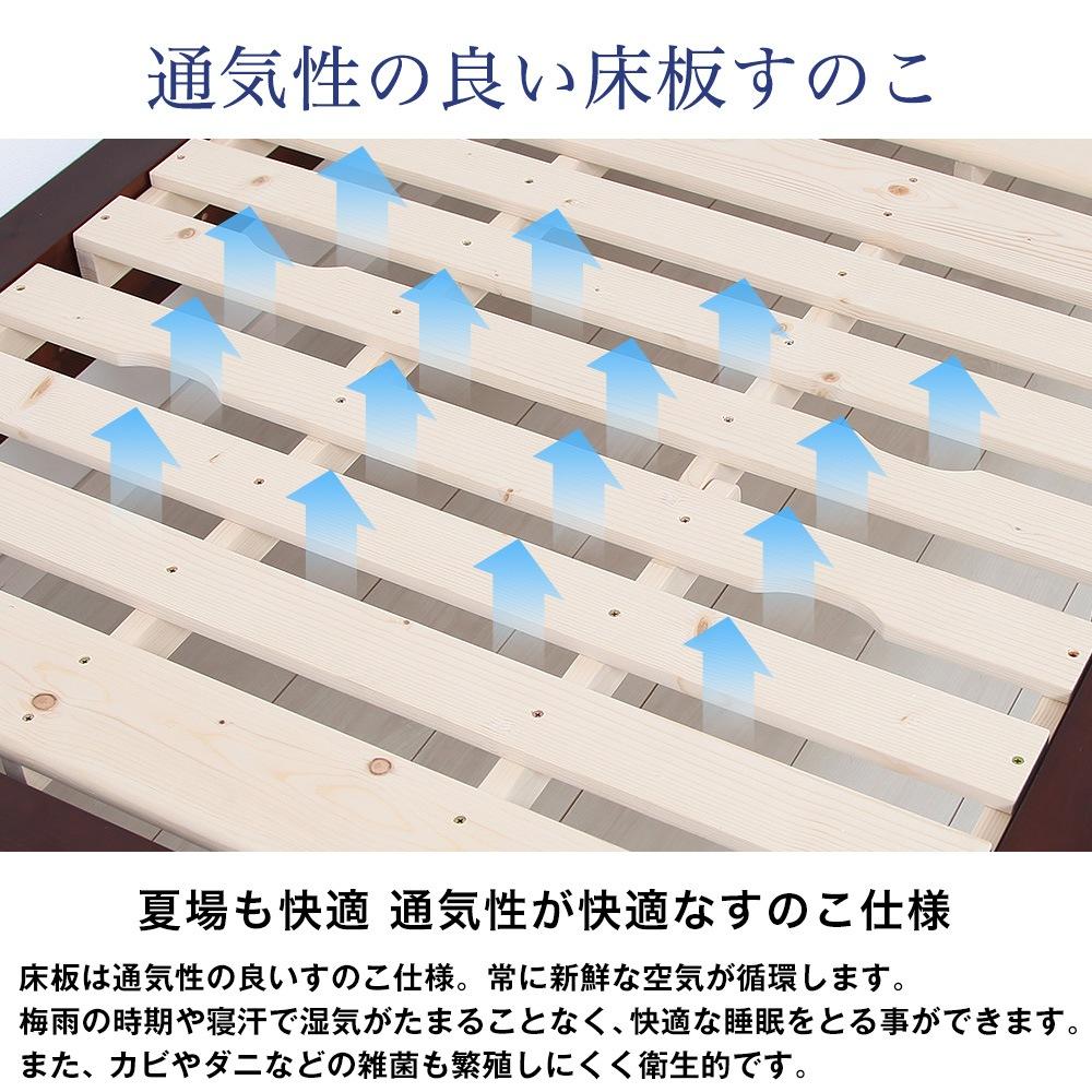 夏場も快適!通気性が快適なすのこ仕様。床板は通気性の良いすのこ仕様。常に新鮮な空気が循環します。梅雨の時期や寝汗で湿気がたまることなく、快適な睡眠をとる事ができます。また、カビやダニなどの雑菌も繁殖しにくく衛生的です。