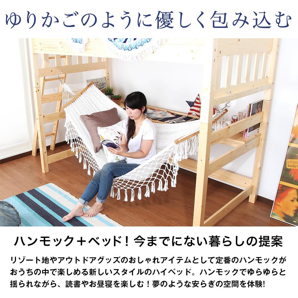 ハンモック+ベッド!今までにない暮らしの提案。リゾート地やアウトドアグッズのおしゃれアイテムとして定番のハンモックがおうちの中で楽しめる新しいスタイルのハイベッド。ハンモックでゆらゆらと揺られながら、読書やお昼寝を楽しむ!夢のような安らぎの空間を体験!