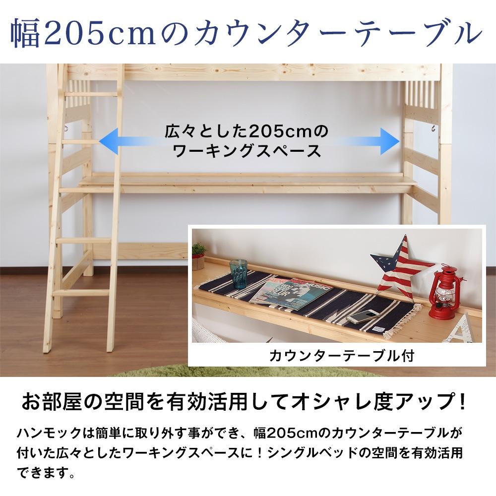ハンモックは簡単に取り外す事ができ、幅205cmのカウンターテーブルが付いた広々としたワーキングスペースに!シングルベッドの空間を有効活用できます。