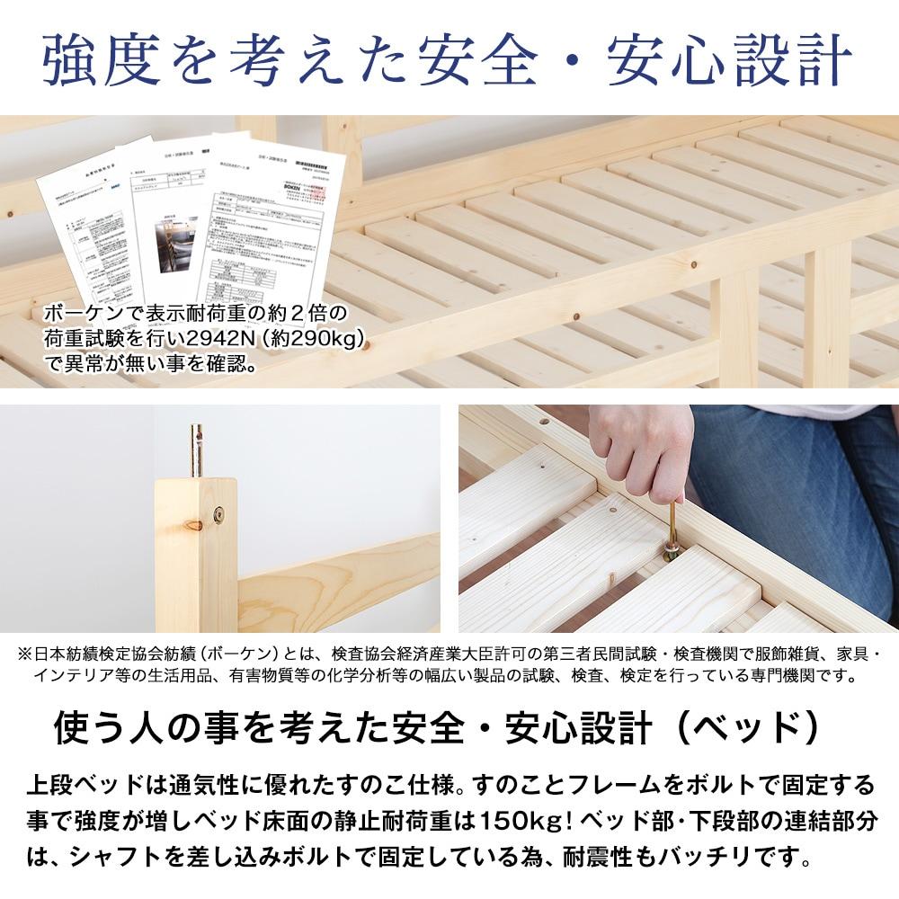 上段ベッドは通気性に優れたすのこ仕様。すのことフレームをボルトで固定する事で強度が増しベッド床面の静止耐荷重は150kg! ベッド部・下段部の連結部分は、シャフトを差し込みボルトで固定している為、耐震性もバッチリです。