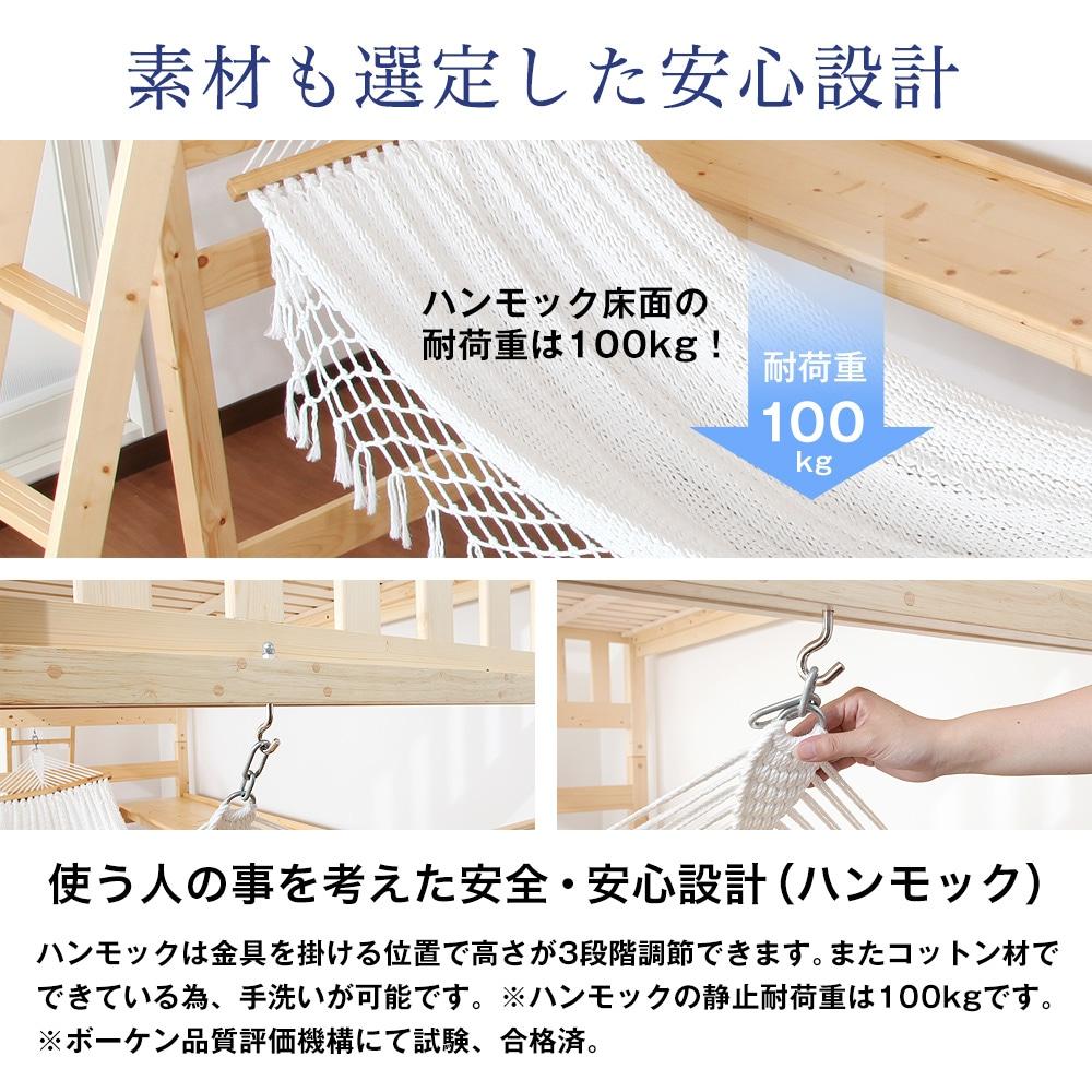 ハンモックは金具を掛ける位置で高さが3段階調節できます。またコットン材でできている為、手洗いが可能です。※ハンモックの静止耐荷重は100kgです。 ※ボーケン品質評価機構にて試験、合格済。