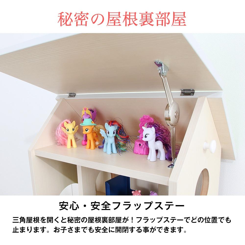 秘密の屋根裏部屋。安心・安全フラップステー。三角屋根を開くと秘密の屋根裏部屋が!フラップステーでどの位置でも止まります。お子さまでも安全に開閉する事ができます。