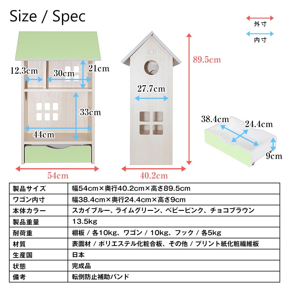 ドールハウスシェルフ 幅54cm×奥行40cm 本棚・おもちゃ箱 HSJ-60 製品仕様