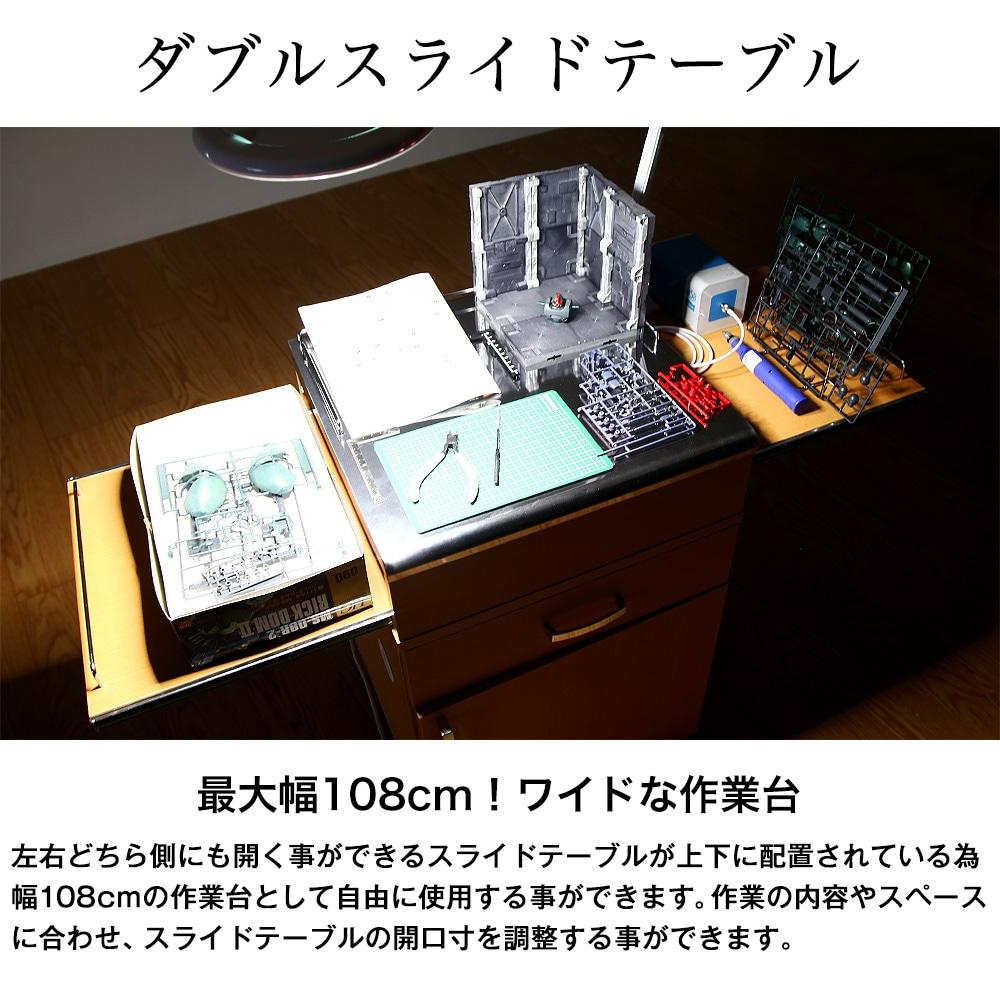 左右どちら側にも開く事ができるスライドテーブルが上下に配置されている為幅108cmの作業台として自由に使用する事ができます。作業の内容やスペースに合わせ、スライドテーブルの開口寸を調整する事ができます。