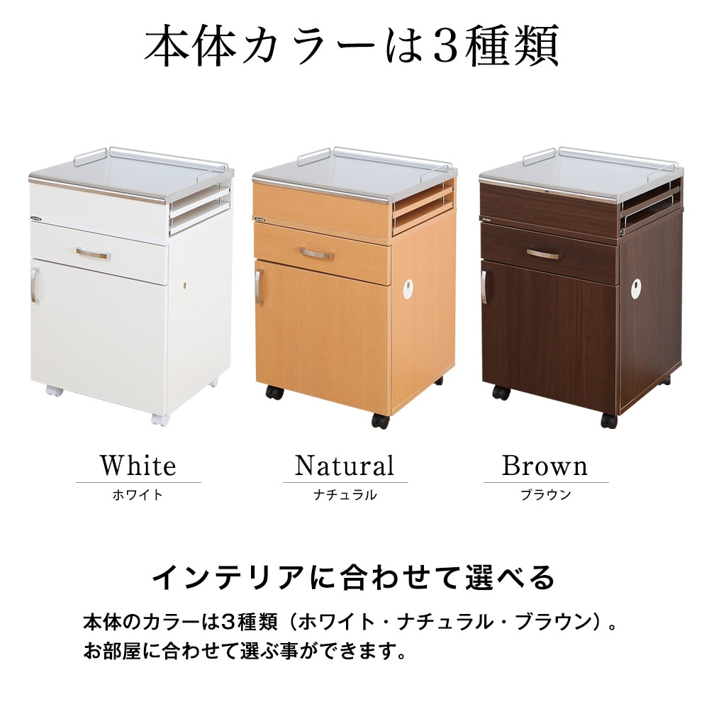 本体のカラーは3種類(ホワイト・ナチュラル・ブラウン)。お部屋に合わせて選ぶ事ができます。