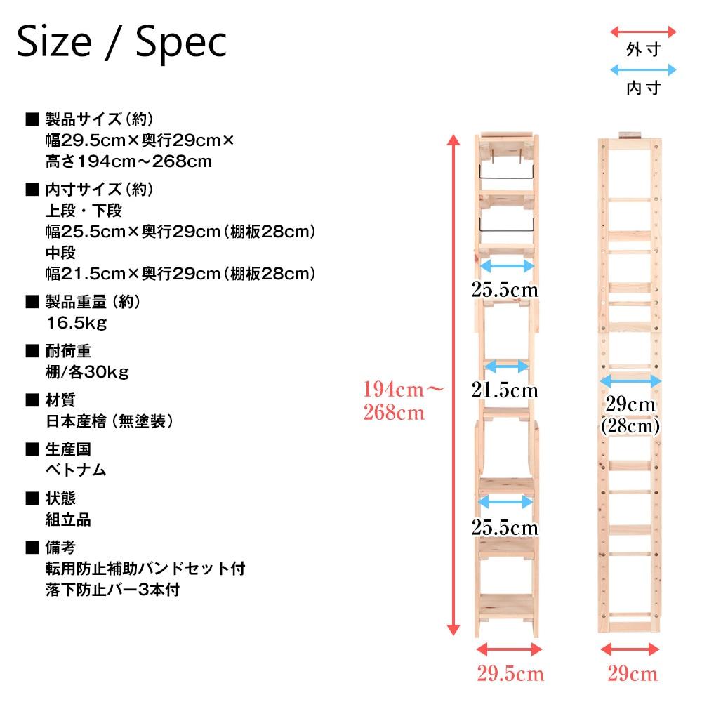 国産檜つっぱりシェルフラック マノン 幅29.5cm×奥行29cm×高さ194cm〜268cm 製品仕様
