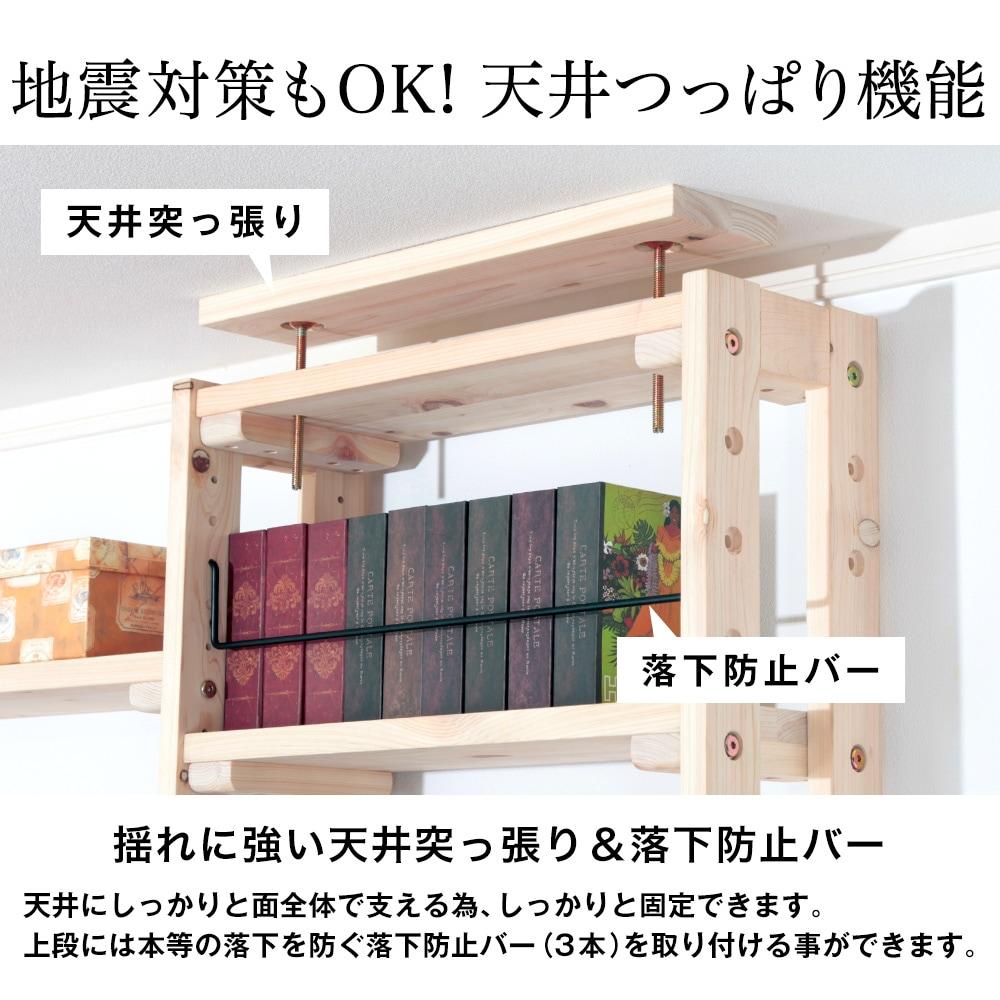 地震対策もOK!天井つっぱり機能。揺れに強い天井突っ張り&落下防止バー。天井にしっかりと面全体で支える為、しっかりと固定できます。上段には本等の落下を防ぐ落下防止バー(3本)を取り付ける事ができます。