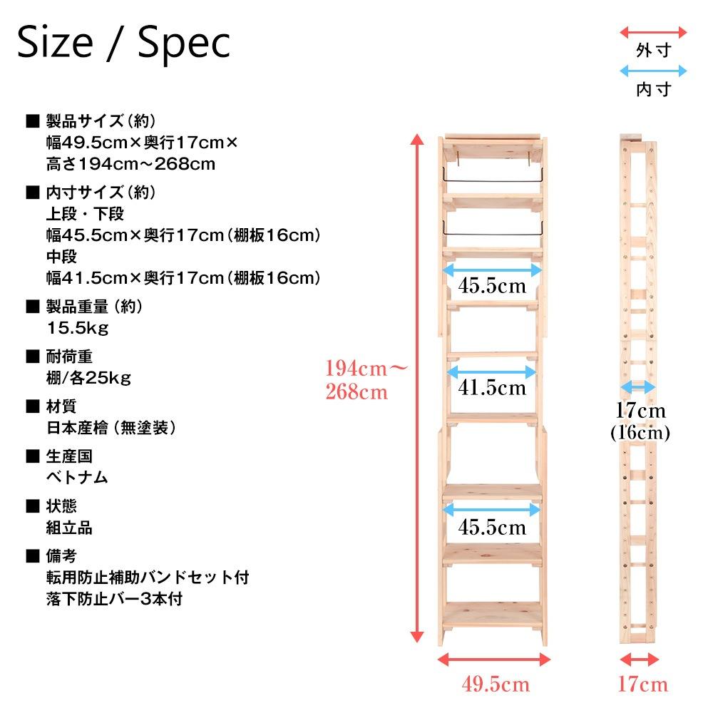 国産檜つっぱりシェルフラック マノン 幅49.5cm×奥行17cm×高さ194cm〜268cm 製品仕様