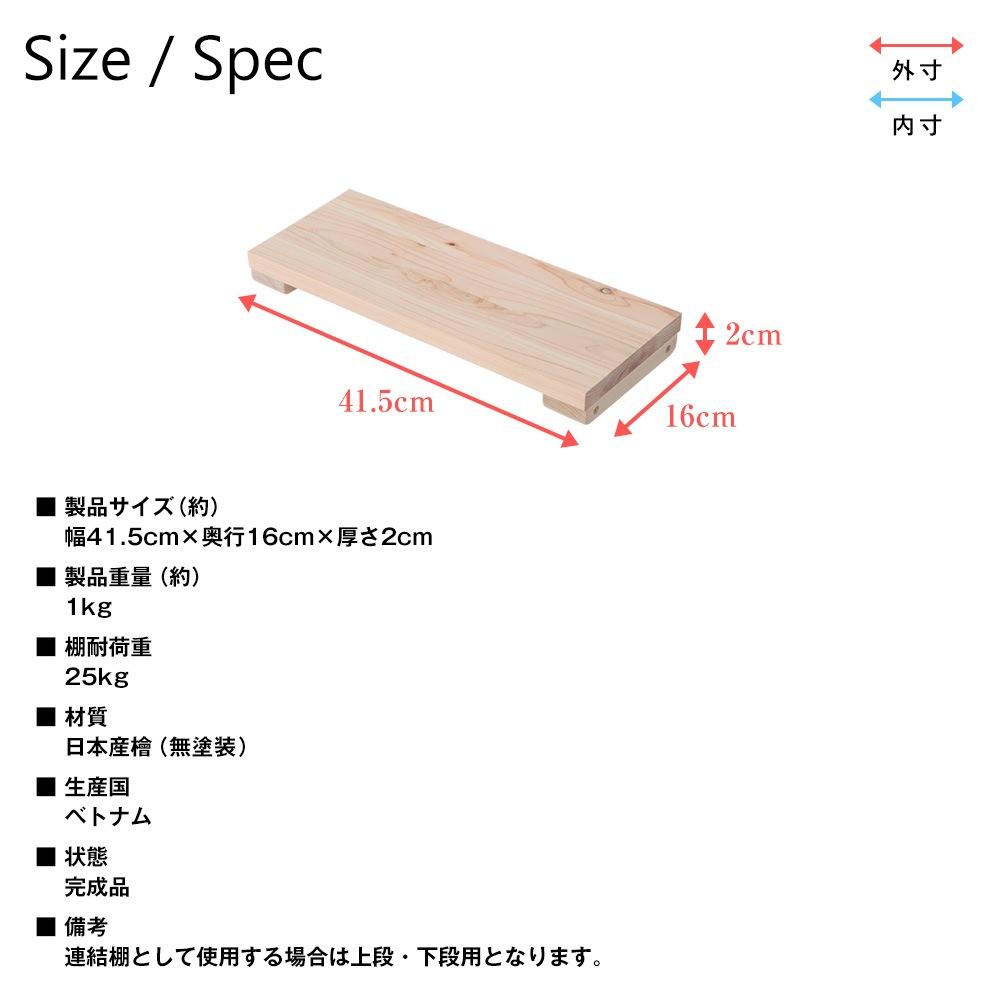 専用オプション品 国産檜つっぱりシェルフラック マノン 追加棚 中段用B 幅81.5cm×奥行28cm 製品仕様