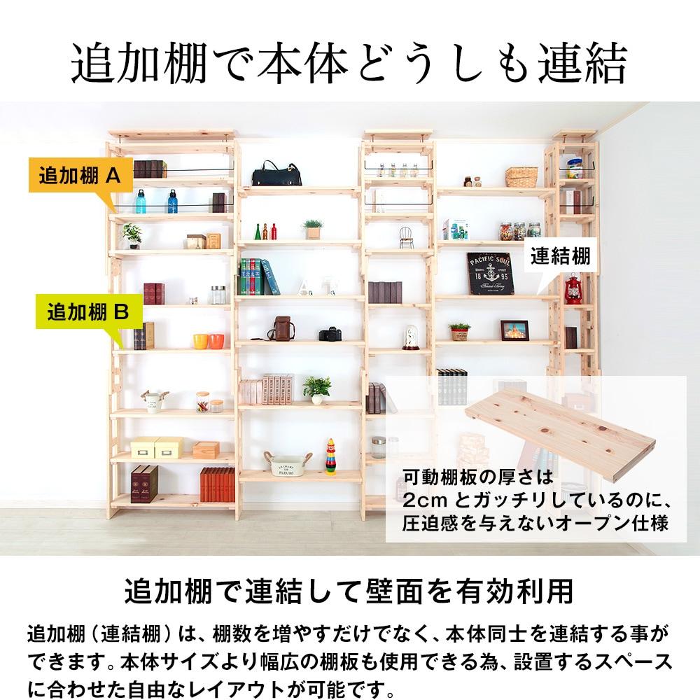 追加棚で本体どうしも連結。追加棚で連結して壁面を有効利用。追加棚(連結棚)は、棚数を増やすだけでなく、本体同士を連結する事ができます。本体サイズより幅広の棚板も使用できる為、設置するスペースに合わせた自由なレイアウトが可能です。