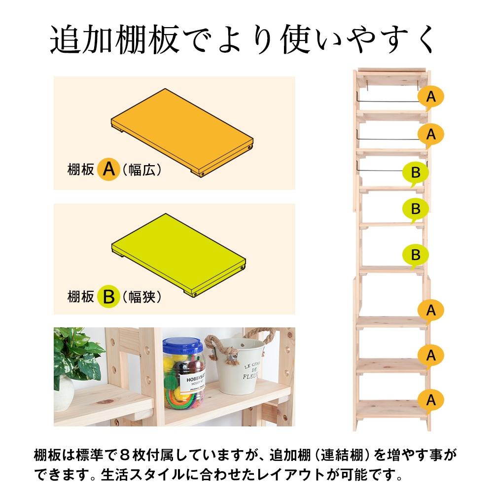 追加棚板でより使いやすく。棚板は標準で8枚付属していますが、追加棚(連結棚)を増やす事ができます。生活スタイルに合わせたレイアウトが可能です。