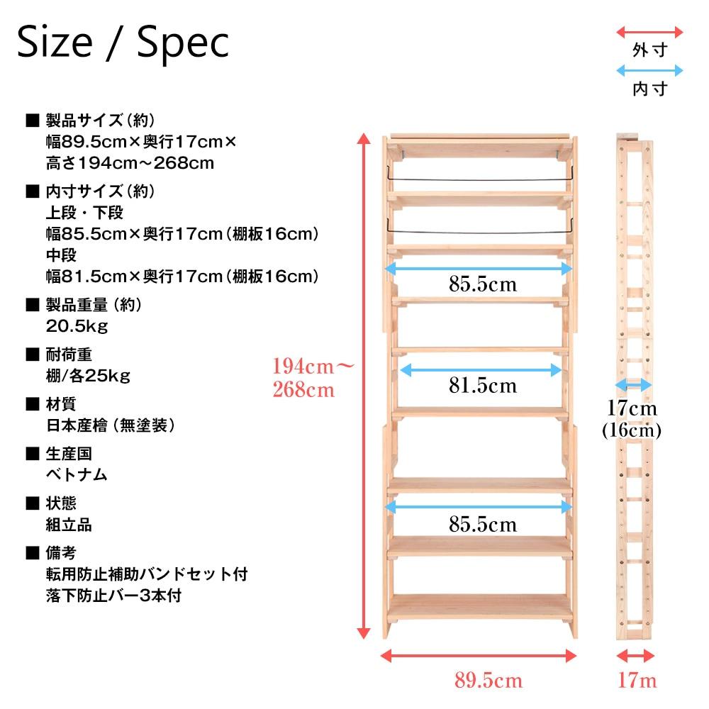 国産檜つっぱりシェルフラック マノン 幅89.5cm×奥行17cm×高さ194cm〜268cm 製品仕様