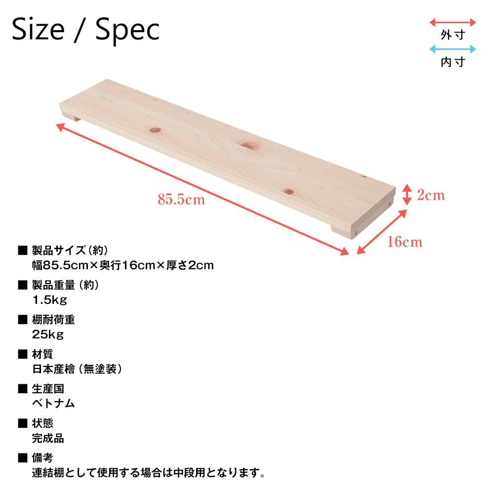 専用オプション品 国産檜つっぱりシェルフラック マノン 追加棚 上段・下段用A 幅85.5cm×奥行28cm 製品仕様