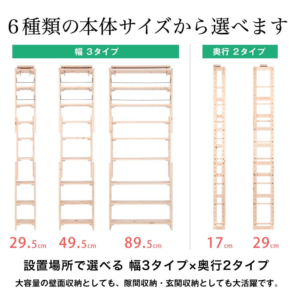 6種類の本体サイズから選べます。設置場所で選べる幅3タイプ×奥行2タイプ。大容量の壁面収納としても、隙間収納・玄関収納としても大活躍です。