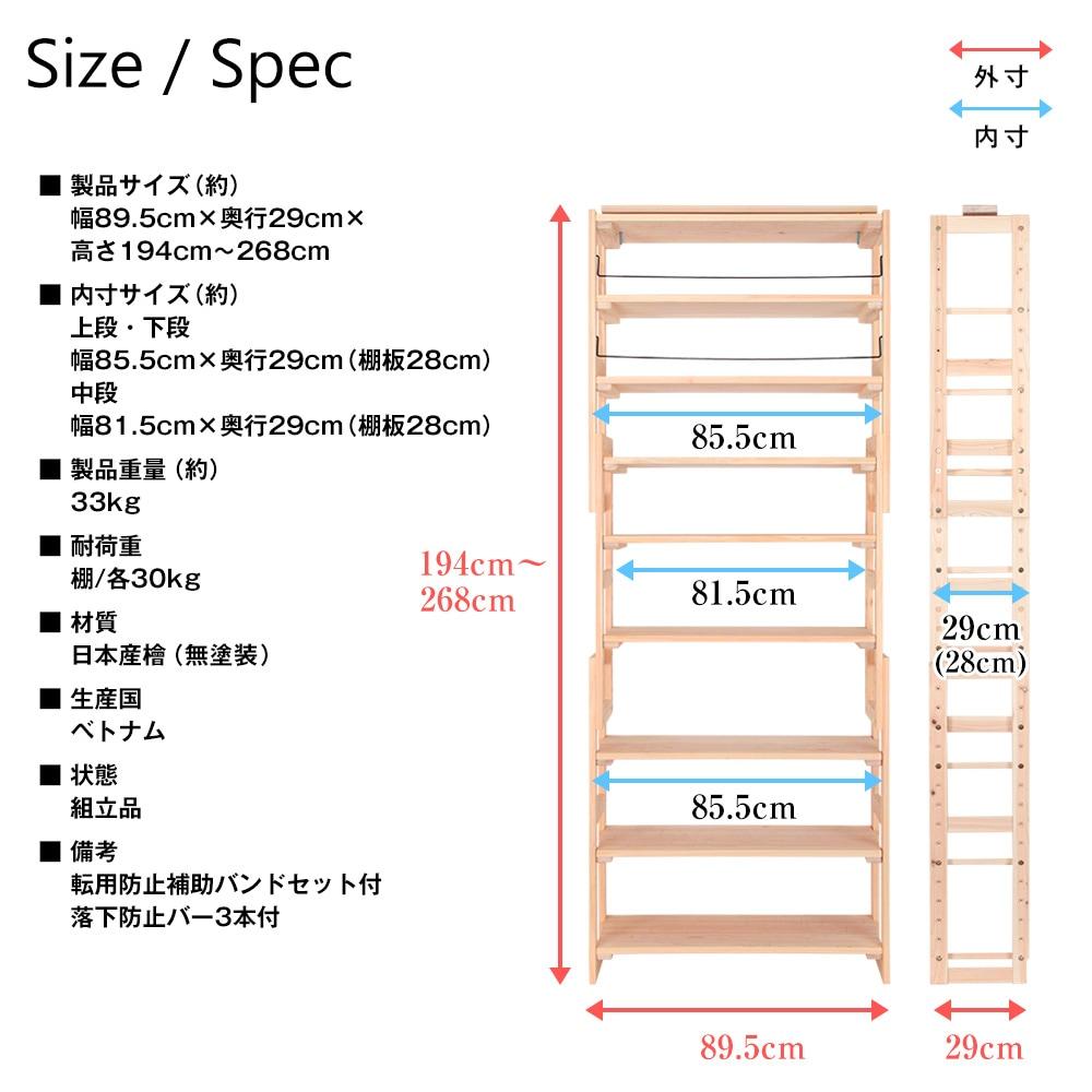 国産檜つっぱりシェルフラック マノン 幅89.5cm×奥行29cm×高さ194cm〜268cm 製品仕様