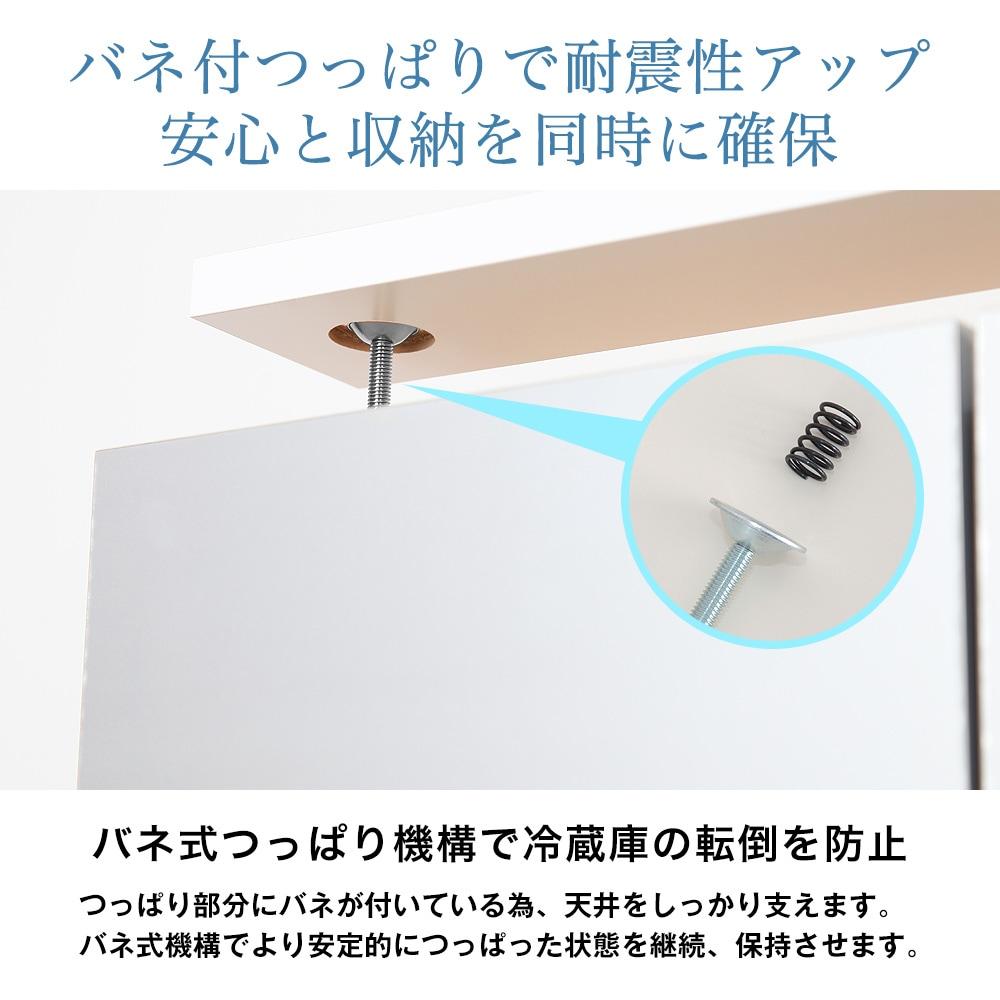 バネ付つっぱりで耐震性アップ。安心と収納を同時に確保。バネ式つっぱり機構で冷蔵庫の転倒を防止。つっぱり部分にバネが付いている為、天井をしっかり支えます。バネ式機構でより安定的につっぱった状態を継続、保持させます。