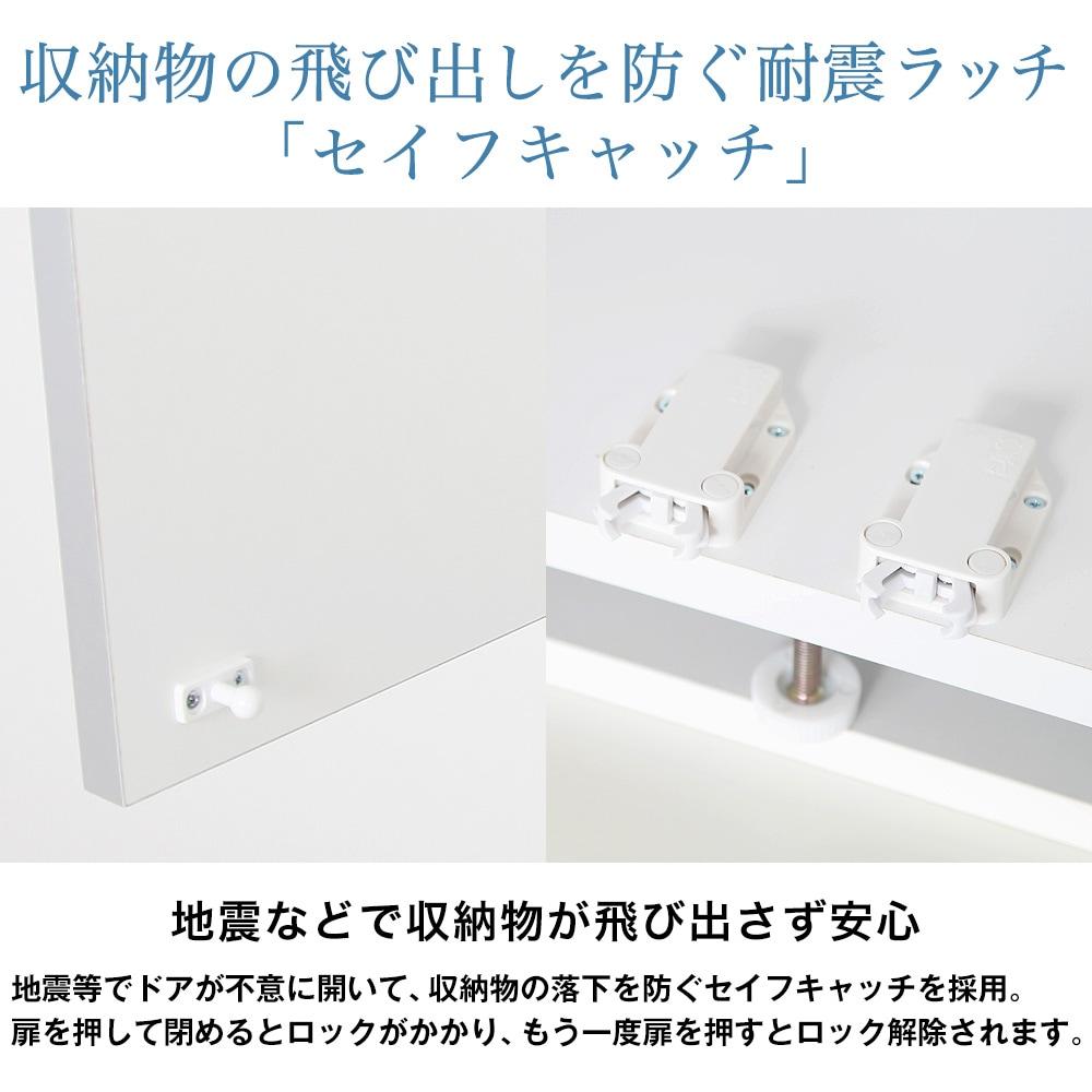 収納物の飛び出しを防ぐ耐震ラッチ「セイフキャッチ」。地震などで収納物が飛び出さず安心。地震等でドアが不意に開いて、収納物の落下を防ぐセイフキャッチを採用。扉を押して閉めるとロックがかかり、もう一度扉を押すとロック解除されます。