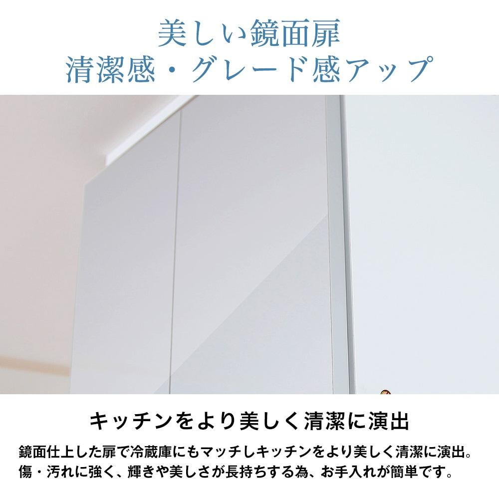美しい鏡面扉清潔感・グレード感アップ。キッチンをより美しく清潔に演出。鏡面仕上した扉で冷蔵庫にもマッチしキッチンをより美しく清潔に演出。傷・汚れに強く、輝きや美しさが長持ちする為、お手入れが簡単です。
