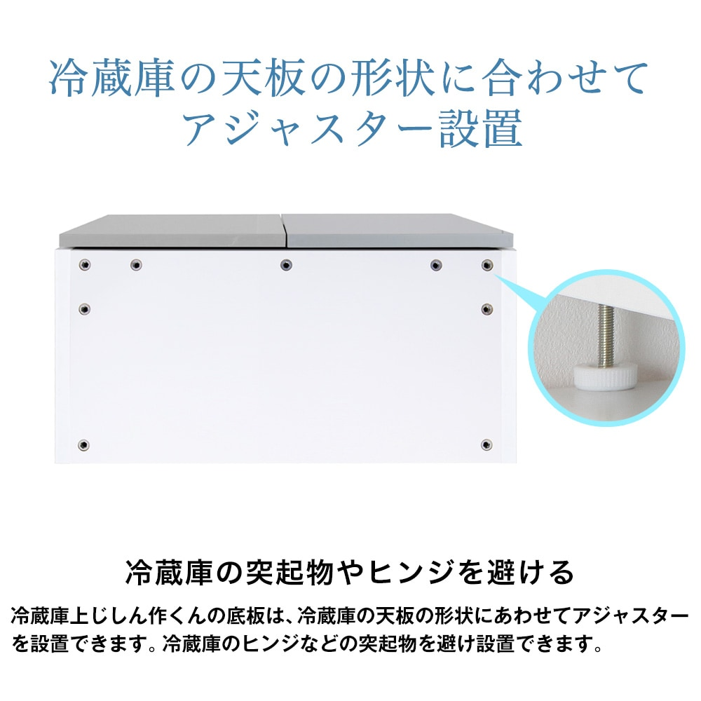 冷蔵庫の天板の形状に合わせてアジャスター設置。冷蔵庫の突起物やヒンジを避ける。冷蔵庫上じしん作くんの底板は、冷蔵庫の天板の形状にあわせてアジャスターを設置できます。冷蔵庫のヒンジなどの突起物を避け設置できます。