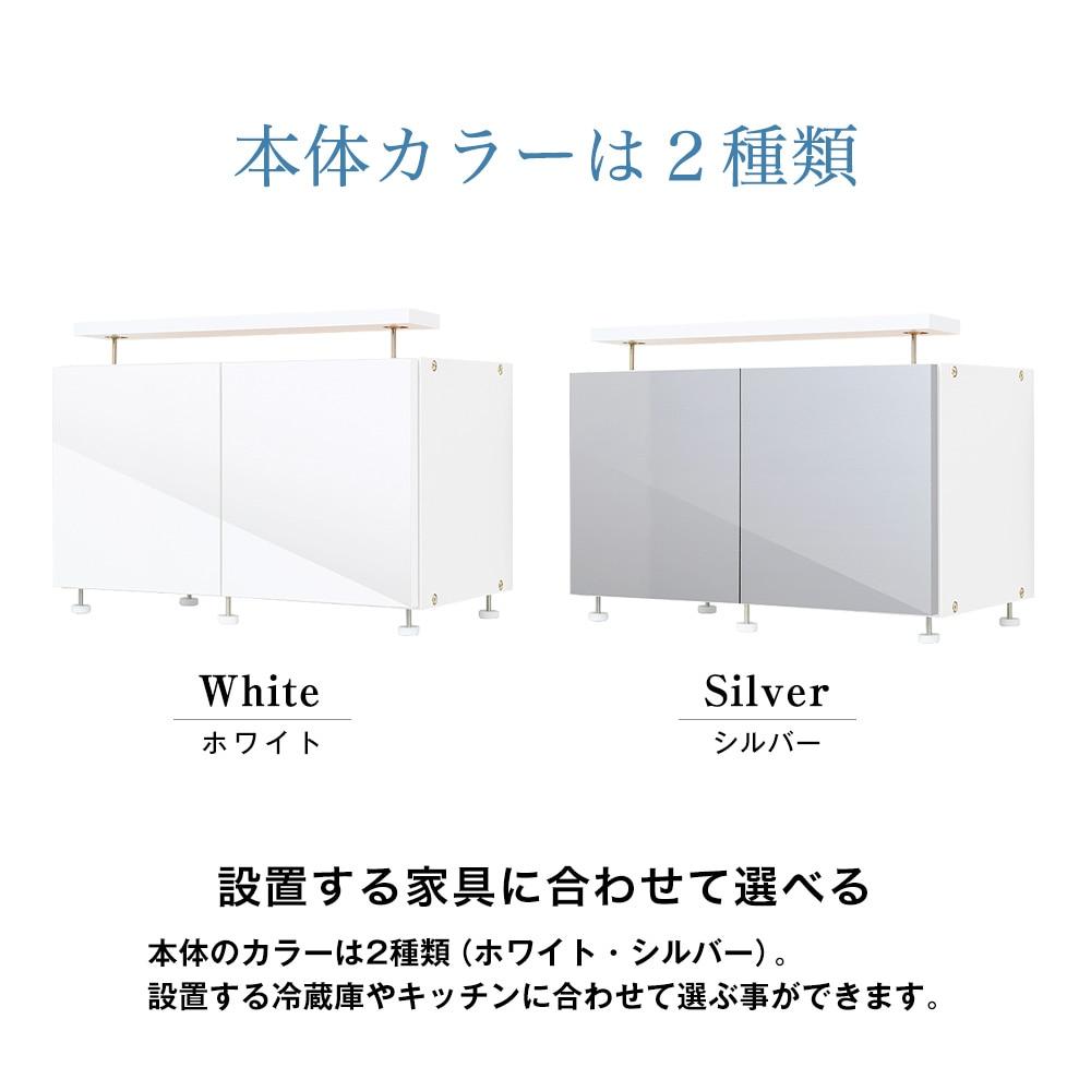 転倒防止収納庫じしん作くんの本体カラーは2種類。本体のカラーは2種類(ホワイト・シルバー)。設置する冷蔵庫やキッチンに合わせて選ぶ事ができます。