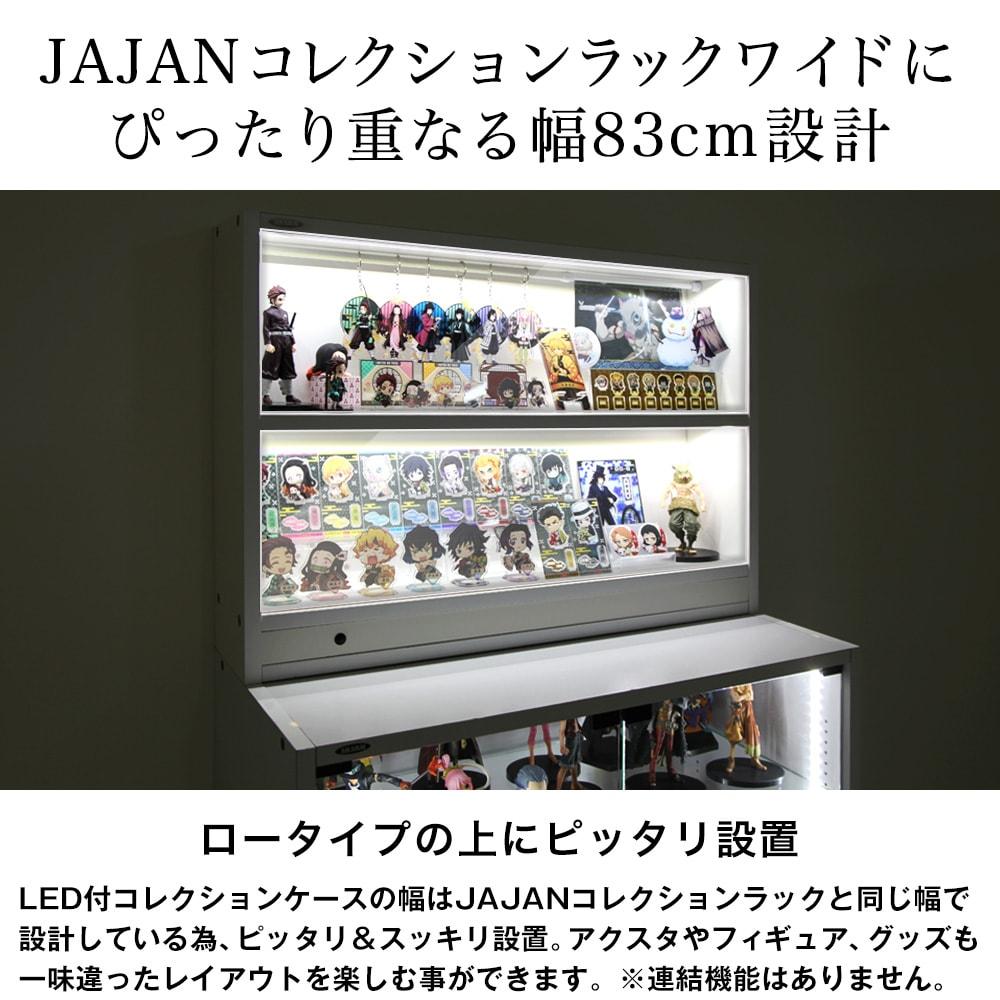 JAJANコレクションラックワイドにぴったり重なる幅83cm設計。ロータイプの上にピッタリ設置。LED付コレクションケースの幅はJAJANコレクションラックと同じ幅で設計している為、ピッタリ&スッキリ設置。アクスタやフィギュア、グッズも一味違ったレイアウトを楽しむ事ができます。※連結機能はありません。