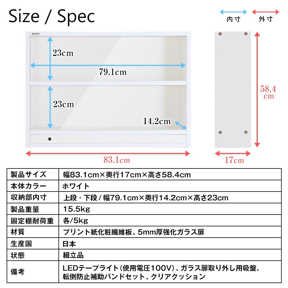 アクスタ専用LED付コレクションケース LED付アクリルスタンド専用コレクションケース ハイタイプ マスコット 製品仕様