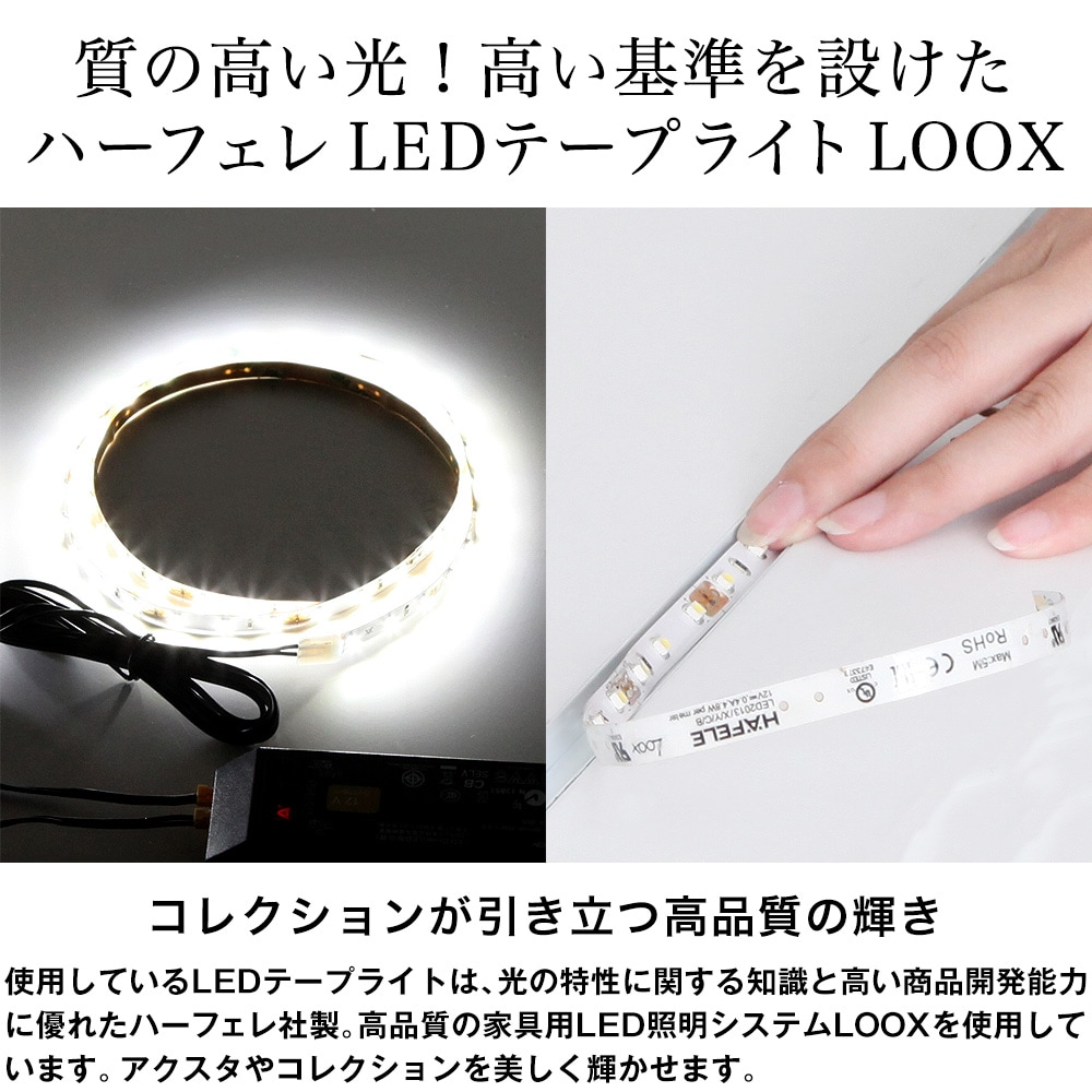 質の高い光!高い基準を設けたハーフェレ LEDテープライトLOOX。コレクションが引き立つ高品質の輝き。使用しているLEDテープライトは、光の特性に関する知識と高い商品開発能力に優れたハーフェレ社製。高品質の家具用LED照明システムLOOXを使用しています。アクスタやコレクションを美しく輝かせます。