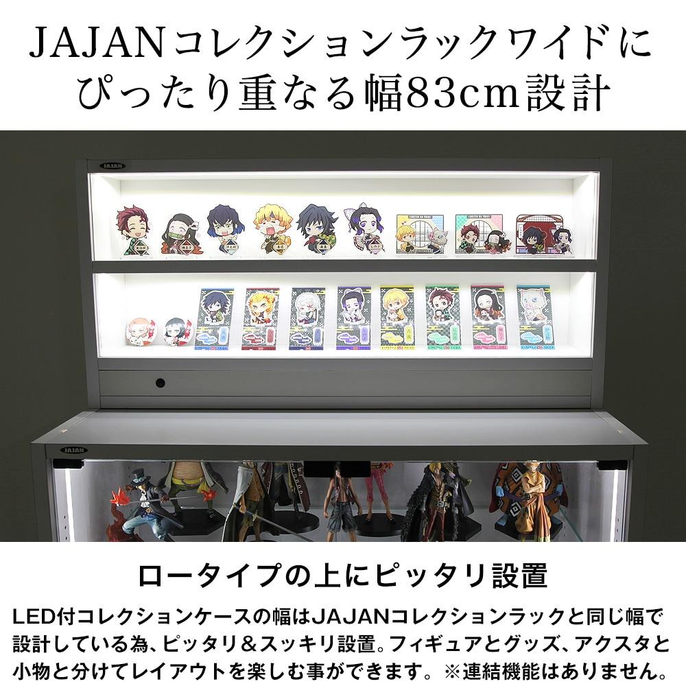 JAJANコレクションラックワイドにぴったり重なる幅83cm設計。ロータイプの上にピッタリ設置。LED付コレクションケースの幅はJAJANコレクションラックと同じ幅で設計している為、ピッタリ&スッキリ設置。フィギュアとグッズ、アクスタと小物と分けてレイアウトを楽しむ事ができます。※連結機能はありません。