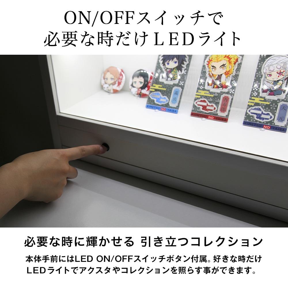 ON/OFFスイッチで必要な時だけLEDライト。必要な時に輝かせる引き立つコレクション。本体手前にはLED ON/OFFスイッチボタン付属。好きな時だけLEDライトでアクスタやコレクションを照らす事ができます。