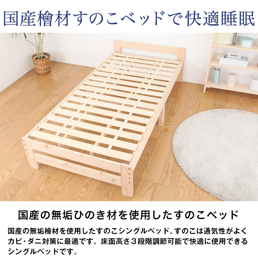 国産檜材すのこベッドで快適睡眠。国産の無垢ひのき材を使用したすのこベッド。国産の無垢檜材を使用したすのこシングルベッド。すのこは通気性がよくカビ・ダニ対策に最適です。床面高さ3段階調節可能で快適に使用できるシングルベッドです。