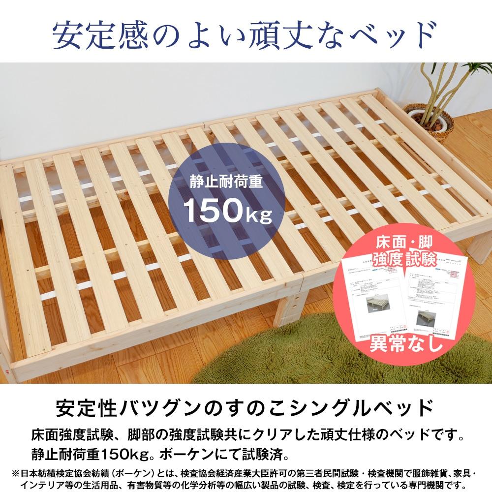 安定感のよい頑丈なベッド。安定性バツグンのすのこシングルベッド。床面強度試験、脚部の強度試験共にクリアした頑丈仕様のベッドです。静止耐荷重150kg。ボーケンにて試験済。