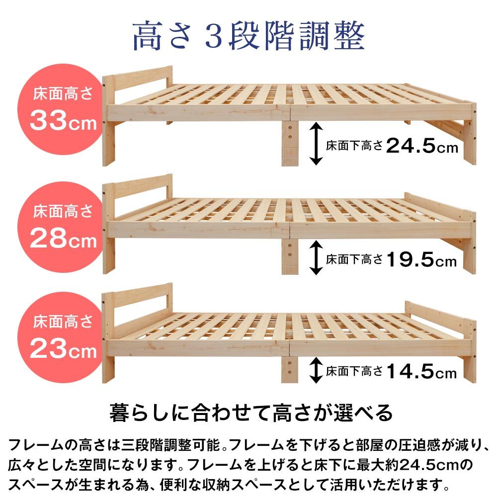 高さ3段階調整。暮らしに合わせて高さが選べる。フレームの高さは三段階調整可能。フレームを下げると部屋の圧迫感が減り、広々とした空間になります。フレームを上げると床下に最大約24.5cmのスペースが生まれる為、便利な収納スペースとして活用いただけます。
