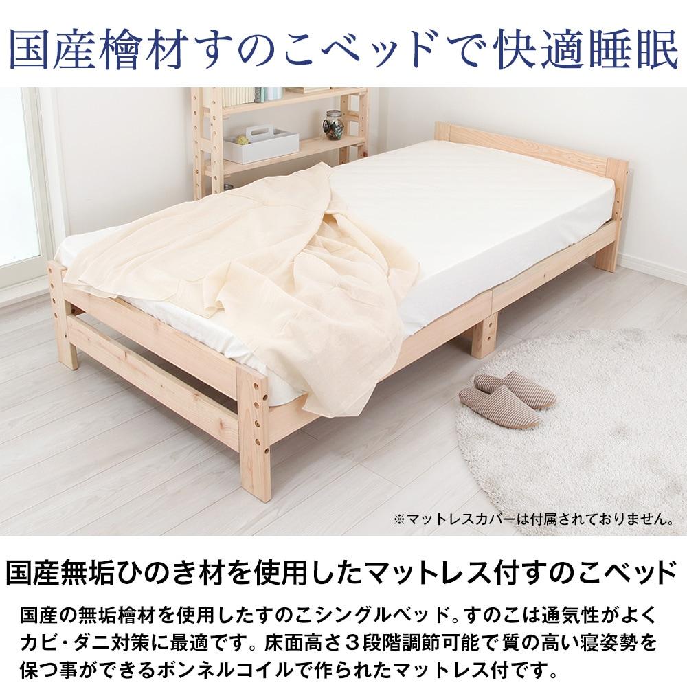 国産檜材すのこベッドで快適睡眠。国産無垢ひのき材を使用したマットレス付すのこシングルベッド。国産の無垢檜材を使用したすのこシングルベッド。すのこは通気性がよくカビ・ダニ対策に最適です。床面高さ3段階調節可能で質の高い寝姿勢を保つ事ができるボンネルコイルで作られたマットレス付です。