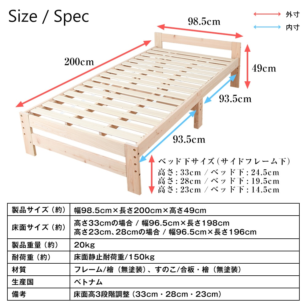 高さ調節できる檜すのこベッド シングルベッド 高さ3段階調節 製品仕様