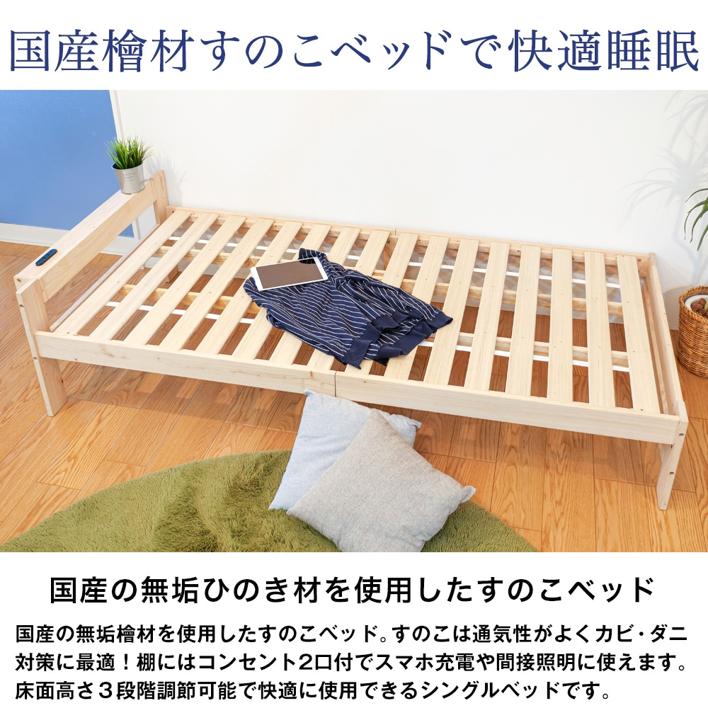 国産檜材すのこベッドで快適睡眠。国産の無垢ひのき材を使用したすのこベッド。国産の無垢檜材を使用したすのこベッド。すのこは通気性がよくカビ・ダニ対策に最適!棚にはコンセント2口付でスマホ充電や間接照明に使えます。床面高さ3段階調節可能で快適に使用できるシングルベッドです。
