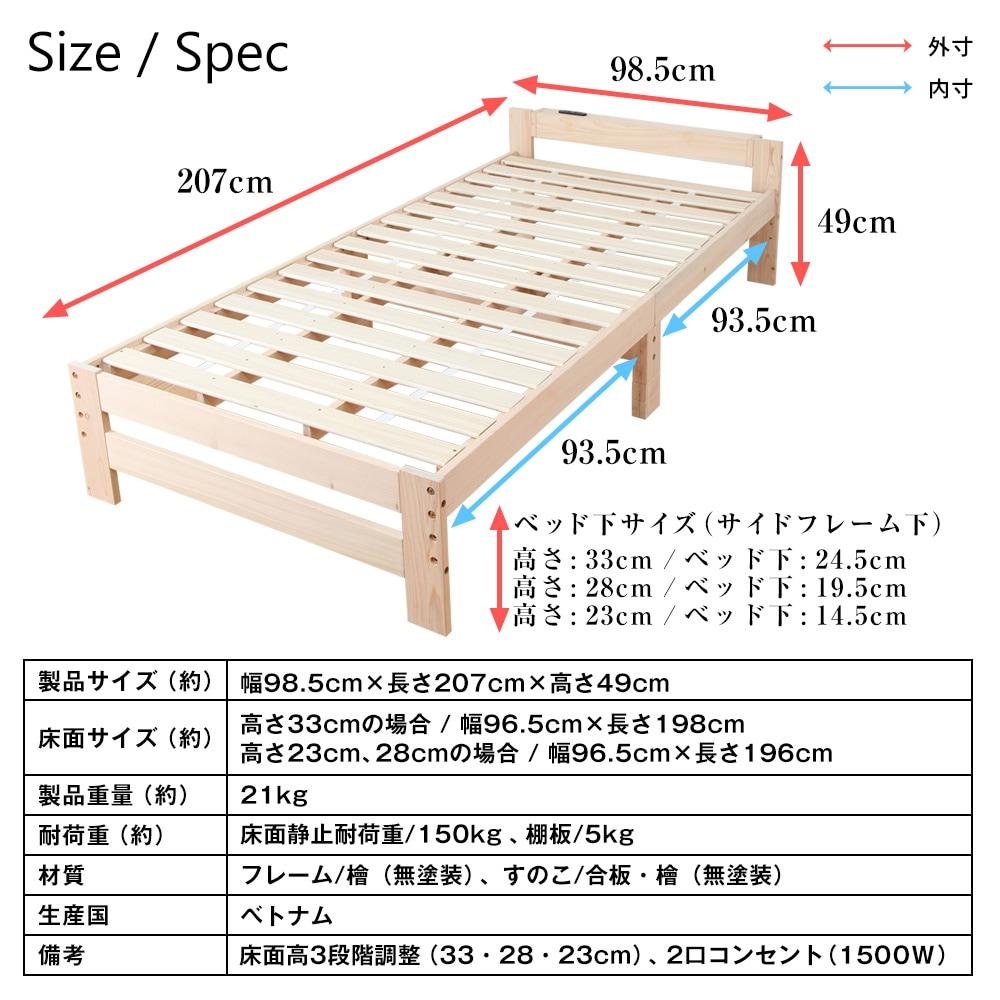高さ調節できる檜すのこベッド 棚付き シングルベッド 2口コンセント付 製品仕様