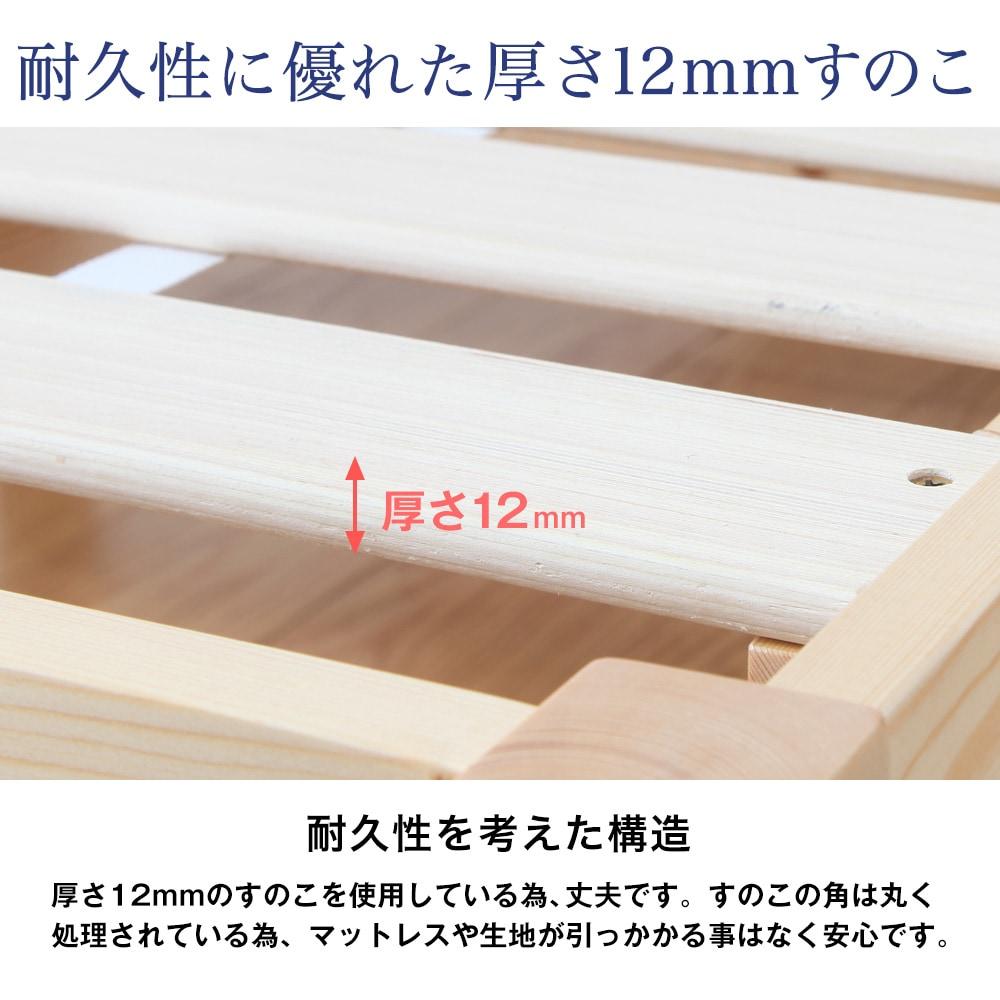 耐久性に優れた厚さ12mmすのこ。耐久性を考えた構造。厚さ12mmのすのこを使用している為、丈夫です。すのこの角は丸く処理されている為、マットレスや生地が引っかかる事はなく安心です。