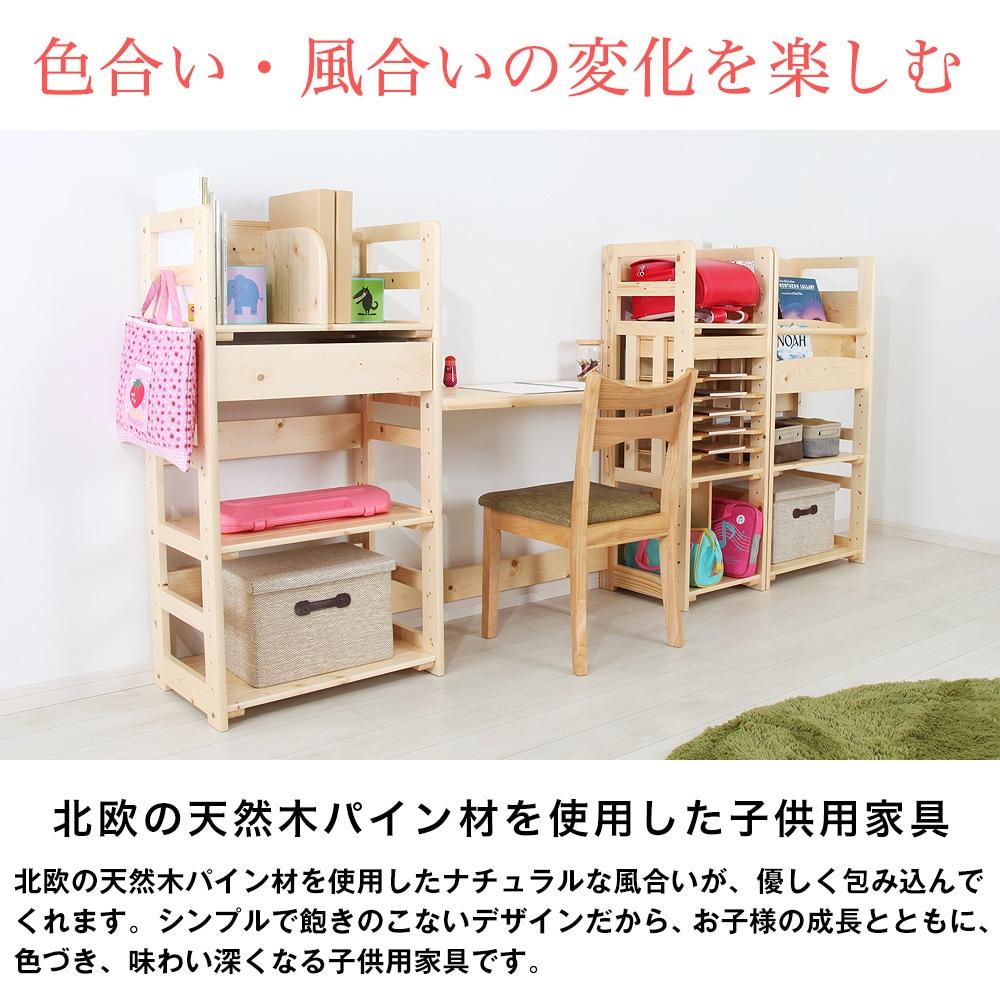 北欧の天然木パイン材を使用したナチュラルな風合いが、優しく包み込んでくれます。シンプルで飽きのこないデザインだから、お子様の成長とともに、色づき、味わい深くなる子供用家具です。