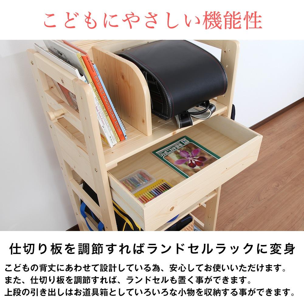 こどもの背丈にあわせて設計している為、安心してお使いいただけます。また、仕切り板を調節すれば、ランドセルも置く事ができます。上段の引き出しはお道具箱としていろいろな小物を収納する事ができます。