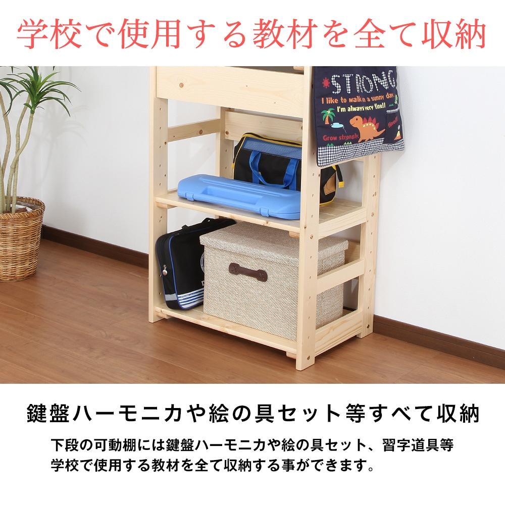 下段の可動棚には鍵盤ハーモニカや絵の具セット、習字道具等、学校で使用する教材を全て収納する事ができます。