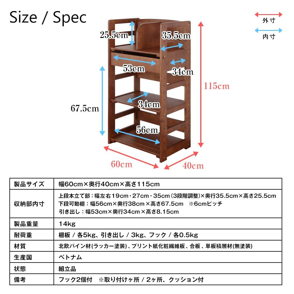 天然木シリーズ ブックラックト 製品サイズ