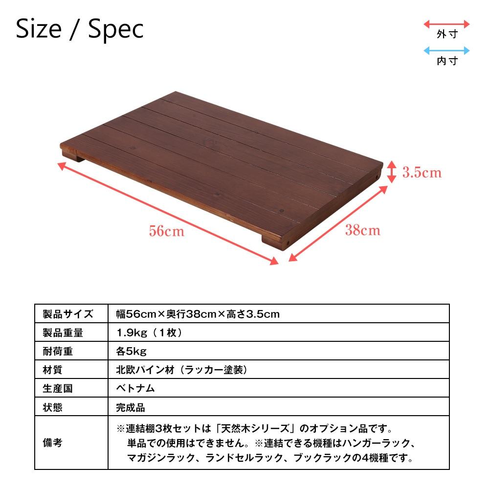 天然木シリーズ 天然木シリーズ 専用オプション 連結棚3枚セット 製品サイズ