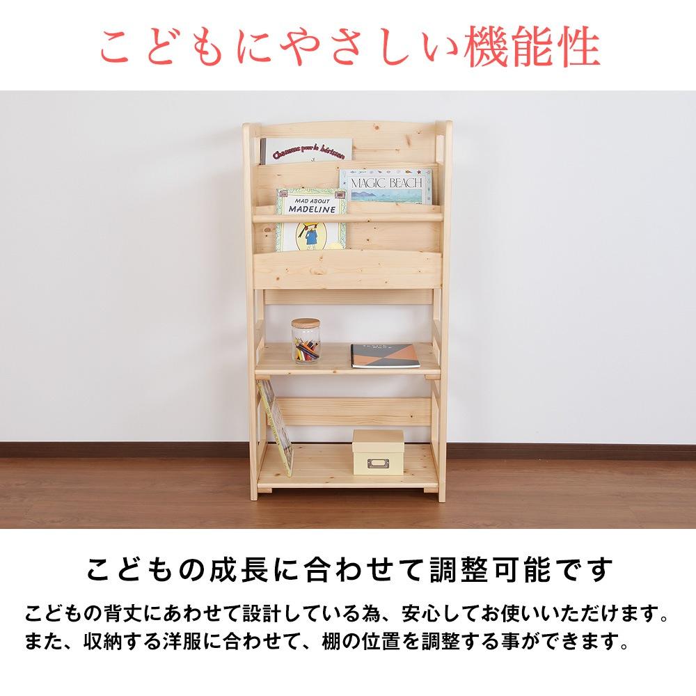 こどもの背丈にあわせて設計している為、安心してお使いいただけます。また、収納する洋服に合わせて、棚の位置を調整する事ができます。