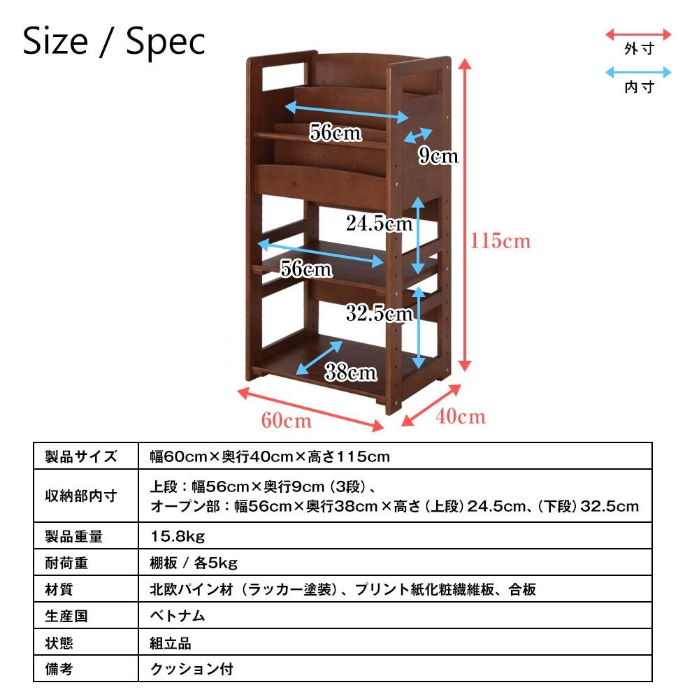 天然木シリーズ マガジンラック 製品サイズ