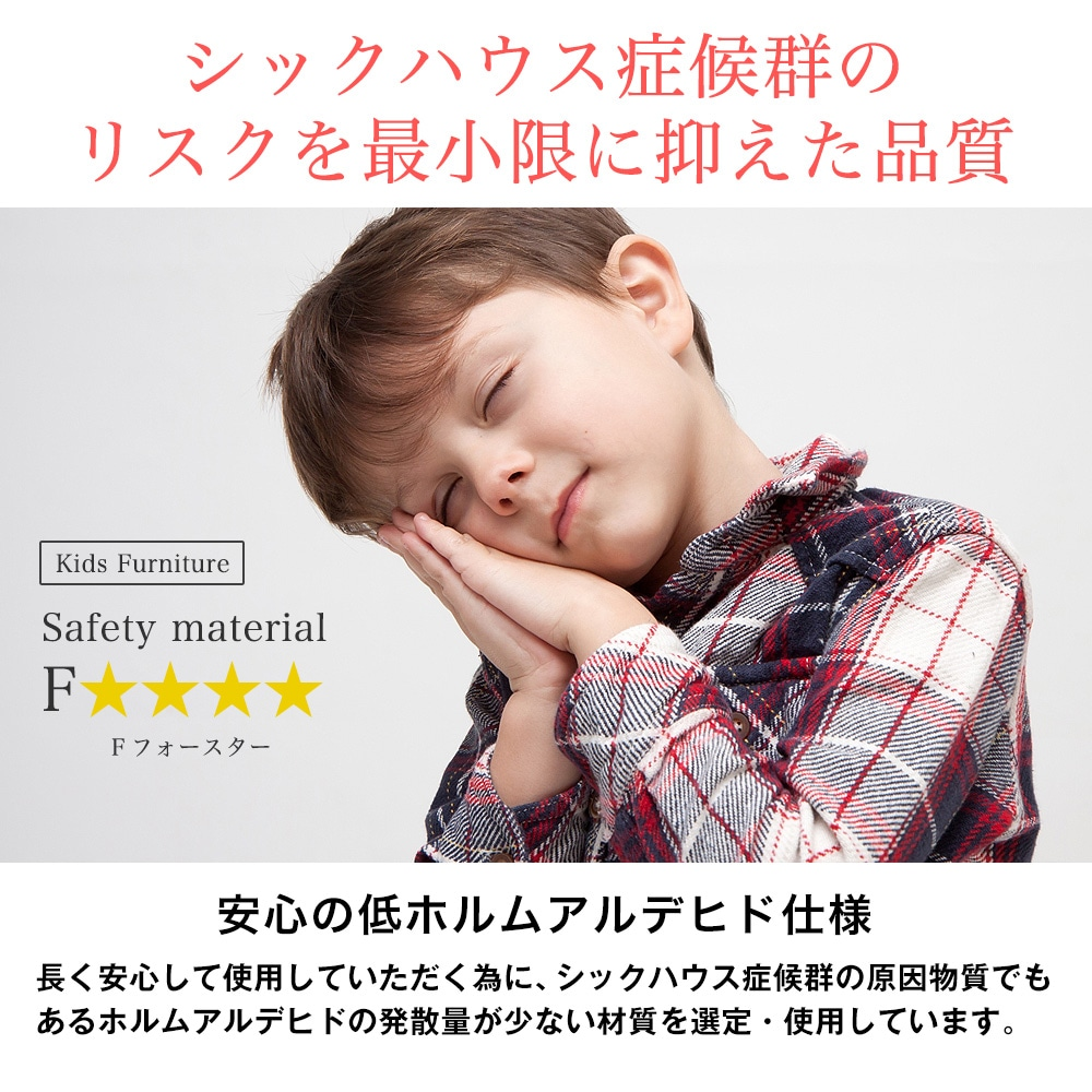 小さなお子さまにも安心のテイホルムアルデヒド仕様。